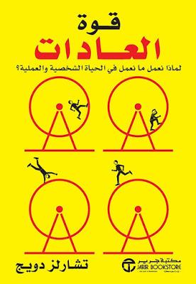 كتاب قوة العادات مترجم pdf
