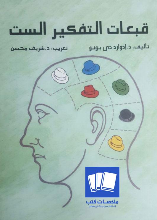 تحميل كتاب قبعات التفكير الست