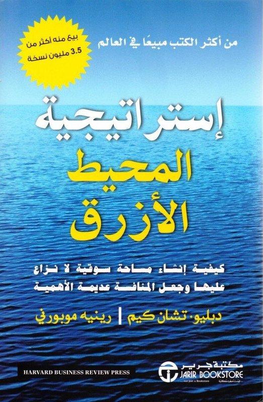 استراتيجية المحيط الازرق | ملخصات كتب