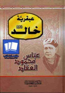 عبقرية محمد mp3