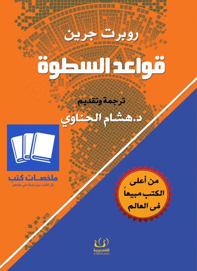 ملخص كتاب قواعد السطوة pdf